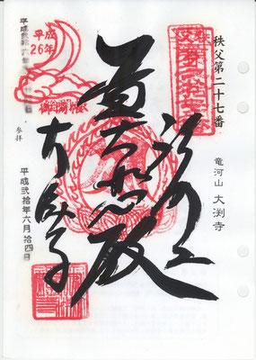 27・大渕寺