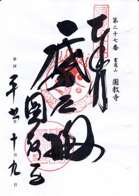 27・圓教寺
