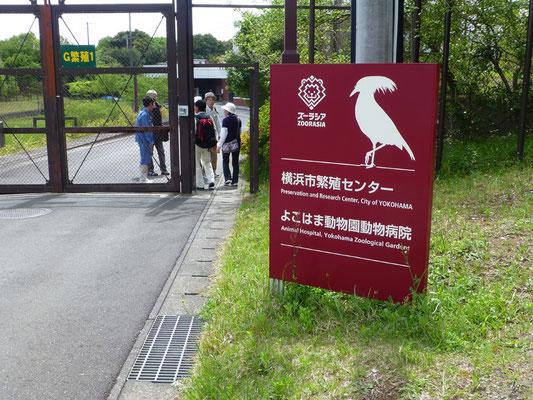 横浜市繁殖センター入り口