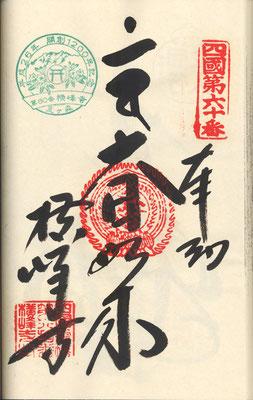 四国第六十番 横峯寺