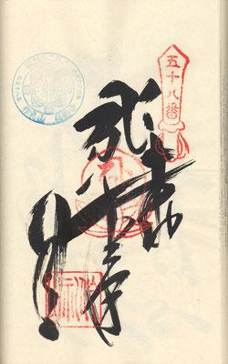 四国第五十八番 仙遊寺