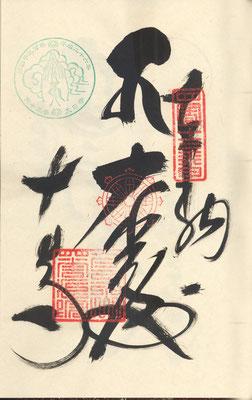 四国第十三番 大日寺