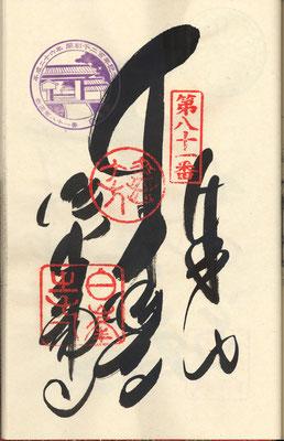 四国第八十一番 白峯寺