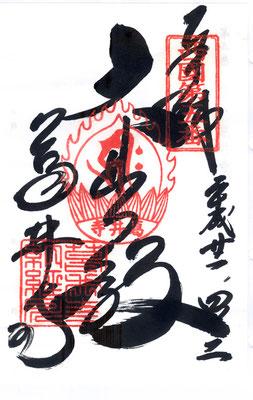 5・葛井寺(ふじいでら)