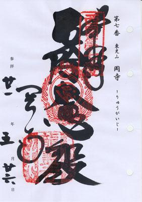 7・岡寺(龍蓋寺)
