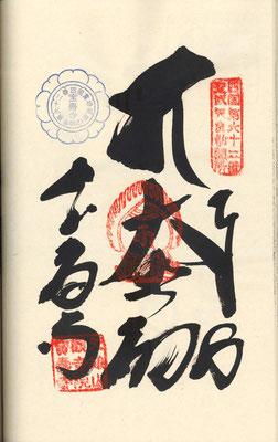 四国第六十二番 宝寿寺