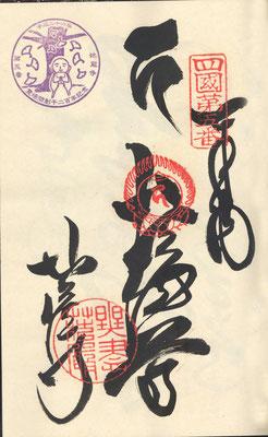 四国第五番 地蔵寺
