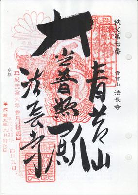 7・法長寺