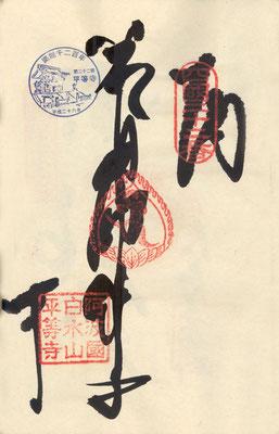 四国第二十二番 平等寺