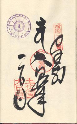 四国第二十八番 大日寺
