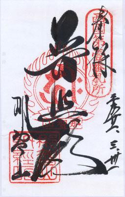 1・青岸渡寺
