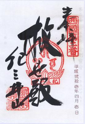 2・金剛宝寺(紀三井寺)