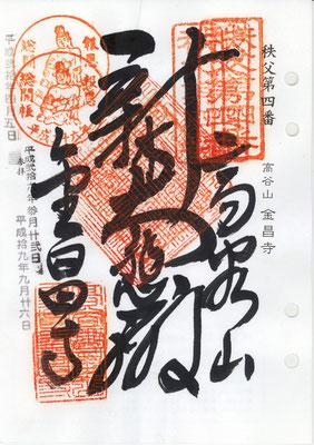 4・金昌寺