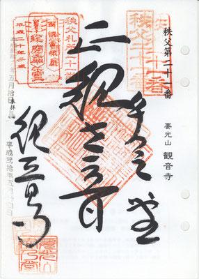 21・観音寺