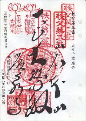 3・常泉寺