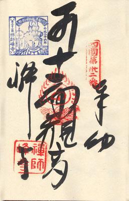 四国第三十二番 禅師峰寺