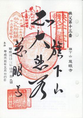 13・慈眼寺