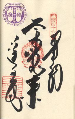 四国第四十六番 浄瑠璃寺
