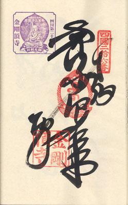 四国第二十六番 金剛頂寺