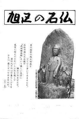 旭区役所発行の「旭区の石仏」(昭和61年)に紹介された万騎が原の二猿の庚申塔