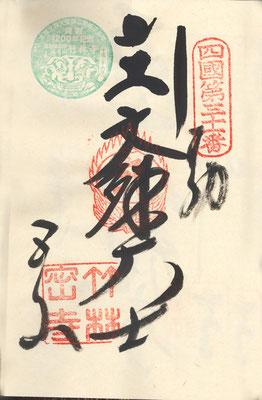 四国第三十一番 竹林寺