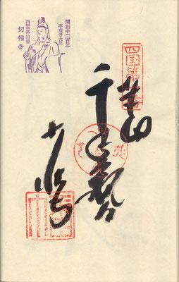 四国第十番 切幡寺