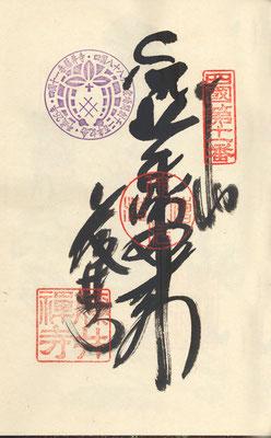 四国第十一番 藤井寺