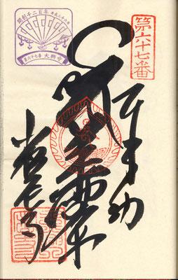 四国第六十七番 大興寺