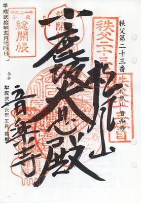 23・音楽寺