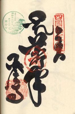 四国第七十六番 金倉寺