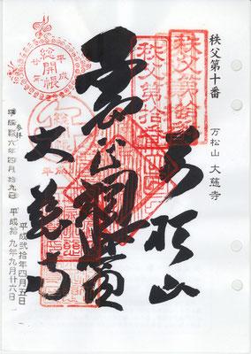 10・大慈寺