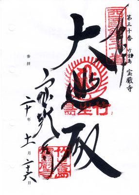 30・宝厳寺(竹生島)