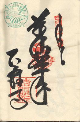 四国第八十八番 大窪寺