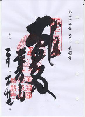 33・華厳寺