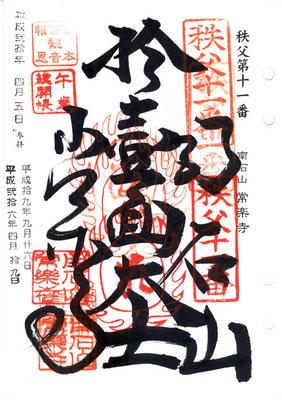 11・常楽寺