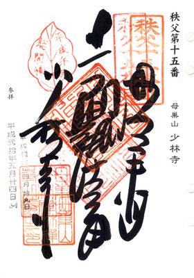 15・少林寺