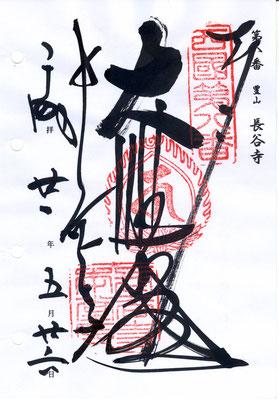 8・長谷寺