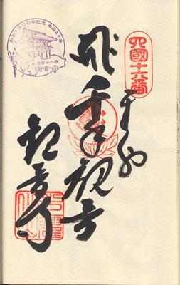 四国第十六番 観音寺