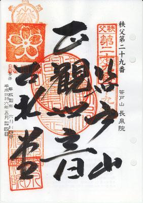 29・長泉院