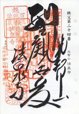 24・法泉寺