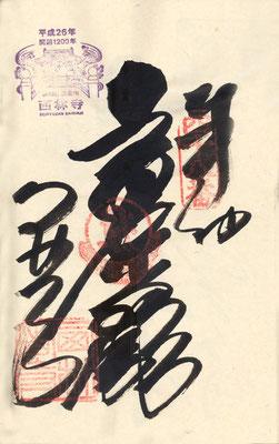 四国第四十八番 西林寺