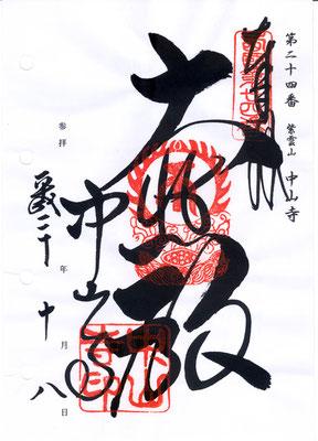 24・中山寺