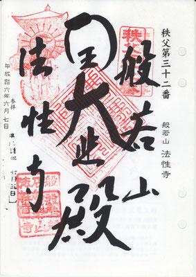 32・法性寺
