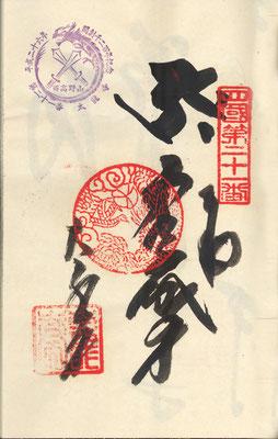 四国第二十一番 太龍寺