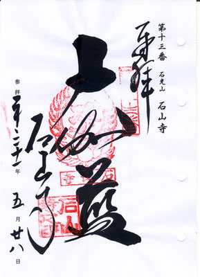 13・石山寺