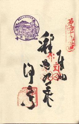 四国第四十九番 浄土寺