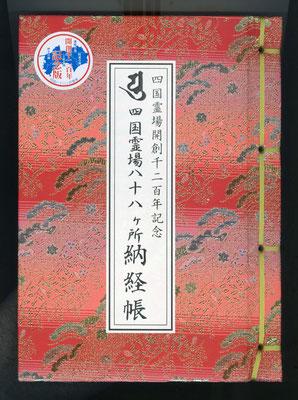 四国霊場88ヶ所納経帳