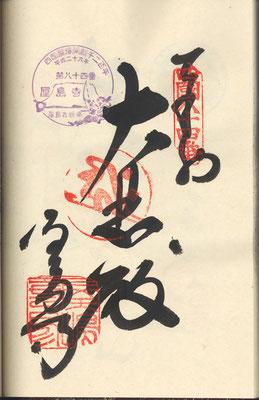 四国第八十四番 屋島寺