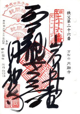 26・円融寺
