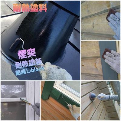 薪ストーブ煙突の耐熱塗料塗装